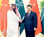 沙特王儲穆罕默德訪華期間,中沙國企合資成立一家石油企業,將成為最大的中外合資公司。圖為中國國家主席習近平(右)前日會見穆罕默德(左)。(新華社)