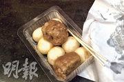12歲周姓男童疑吃牛肉球鯁喉窒息,昏迷兩日不治。圖為男童光顧的小食店售賣的牛肉球及魚蛋。(陳冬綾攝)
