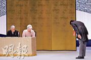 日皇明仁(左)昨在國立劇場就紀念即位30年發表演說,首相安倍晉三(右)在活動上向明仁及皇后美智子鞠躬。(路透社)