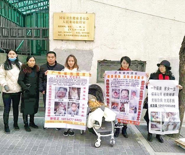 問題疫苗受害兒童家長於國家衛健委門前舉海報橫幅抗議,要求政府推動完善疫苗立法,保障受害兒童權益。(網上圖片)