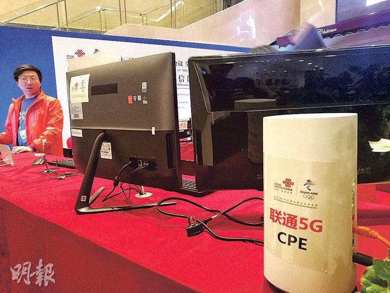 中國聯通連續10多年向兩會提供媒體網絡服務,今年聯通公司亦將最新潮的5G網絡作宣傳焦點。(鄭海龍攝)