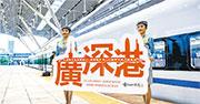 圖為從深圳北站開往香港西九龍站的G5711次高鐵列車乘務員展示紀念牌。林鄭月娥說大灣區香港與內地可以互補,但究竟可以怎樣做?(新華社)