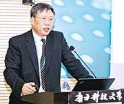 深圳南方科技大學去年4月聘任滕錦光為副校長,他在校內主力教授力學與航空航天工程系、海洋科學與工程系,亦兼任研究生院院長,目前他在「南科大」工作未滿一年。圖為滕去年11月出席該校國際諮詢顧問委員會會議。(網上圖片)