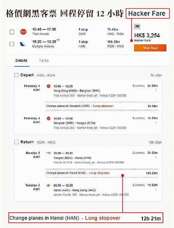 KAYAK網站上有格價機票選項標明是黑客票(Hacker fare),圖中往仰光的機票,不論去程或回程都要轉機,回程更要在越南河內停留12小時,比較不方便,標價亦比非黑客票更貴。(網上截圖)