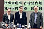 民主黨立法會議員涂謹申(中)昨與港商郭春生的友人黃先生(左)、陳先生(右)會見記者。黃先生表示,他亦在國內有生意,也曾簽署借貸文件,他認為郭春生所做的是正常商業行為,當香港公司提供抵押物向銀行貸款,若無法償還債務,銀行也可民事起訴,質疑為何要入獄,對此感到驚訝,「我亦做生意,(官非)會否某日來到我身上?」(邱榕瀅攝)