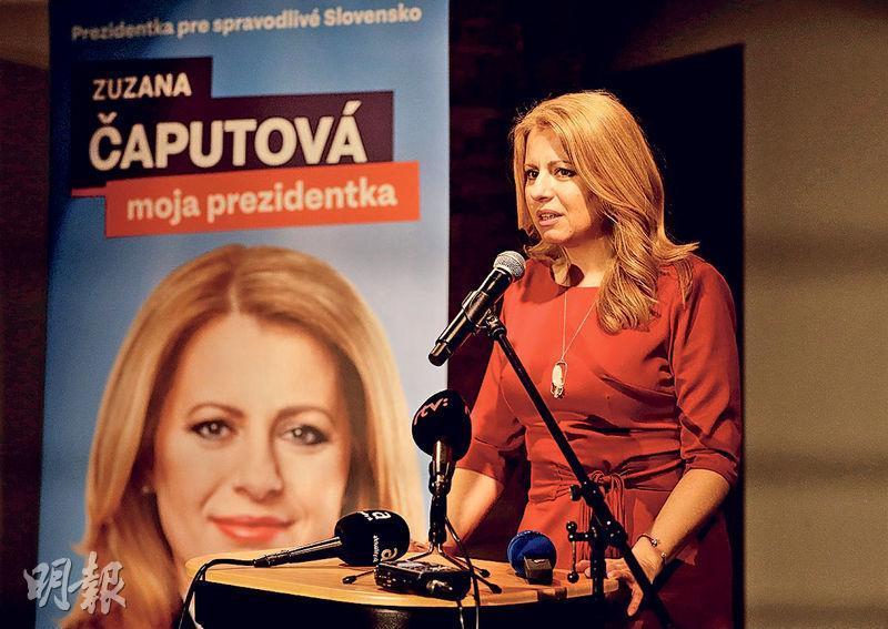 斯洛伐克總統候選人卡普托娃前日在首個非官方點票結果公布後,在首都布拉迪斯拉發所屬政黨的選舉總部發言。(路透社)