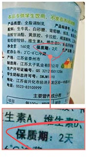 江蘇泰州興化市「太子乳業」近日被揭供應給學生的過期牛奶,其中一批生產日期為2月26日,標註保質期為兩天(圖),但發到學生手上已是3月1日。(網上圖片)