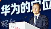 華為公司輪值董事長徐直軍(圖)周二在深圳表示,試圖打消美國對華為在5G領域的懷疑是在「浪費資源」。(網上圖片)