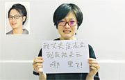危志立(小圖)妻子鄭楚然連日在深圳尋夫,並在網上發帖呼籲各界關注事件。