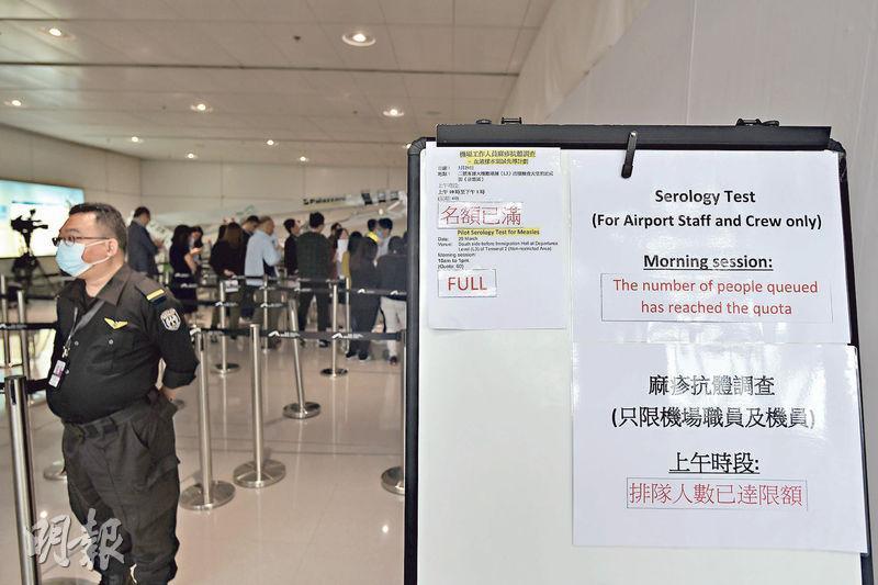 麻疹疫苗供不應求下,衛生署昨為機場員工抽驗抗體,同樣大排長龍,早上11時前,告示板已展示上午時段名額已滿,此前已截龍。(馮凱鍵攝)