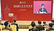 六大國有銀行撥備皆增,多間銀行管理層稱今年息差環境有挑戰,有分析認為在撥備和息差壓力下,今年內銀的盈利增長會放緩。圖為與會者觀看中國銀行行長劉連舸在北京發表業績。(中新社)