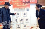 「一帶一路」高峰論壇下月底在北京揭幕,而28日2019「一帶一路」年度漢字評選活動也在北京舉行。活動以拼字遊戲形式,讓參與者對7個候選漢字深入了解,結果於下月20日陝西白水揭曉。(中新社)