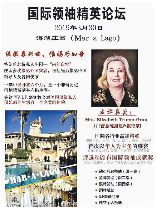 美國媒體推測張玉靜可能是為參加「國際領袖精英論壇」活動而到海湖莊園。該活動由華裔女商人楊蒞主辦,號稱邀請了特朗普之姊當嘉賓。(網上圖片)