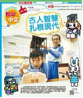 2019年4月12日 智叻中文Smarties'