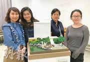 視覺藝術院教授梁美萍(右二)本學年帶領22名修讀「公共藝術」的學生,包括楊桐(右一)、黃紀圖(左二)到東莞交流。圖中模型為黃紀圖組別的作品,構思出圖形的莞木椅子,可讓訪客在「燕嶺園」的公共空間休息。(陳嘉詠攝)