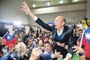 高雄市長韓國瑜昨日清晨返台,大批支持者到機場接機,現場2名男子抱大腿將他高高舉起,韓國瑜不斷揮手致意。(中央社)