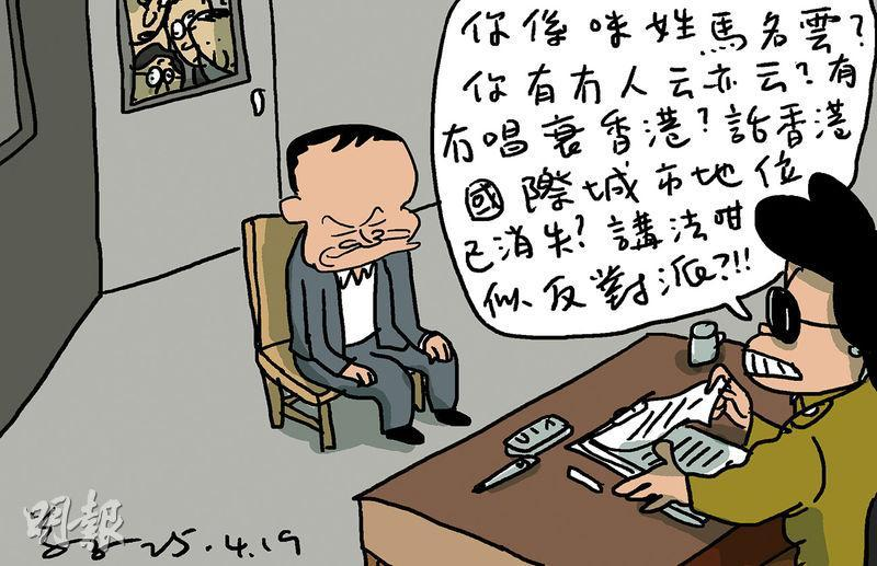 尊子漫畫 指港智慧數據多「金沙」 政府未用 馬雲:港國際定位失方向