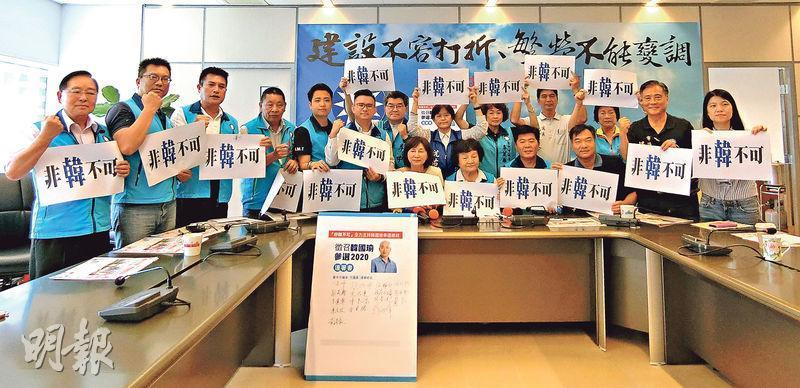 台中市議會國民黨團昨日舉行「非韓不可」記者會,多名市議員當場簽名連署,呼籲黨中央修改辦法,讓高雄市長韓國瑜參選總統。(中央社)