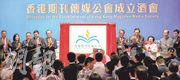 香港期刊傳媒公會舉行成立酒會,請來財政司長陳茂波(右五)、立法會主席梁君彥(右四)、基本法委員會副主任譚惠珠(右三)等人擔任嘉賓。(曾憲宗攝)