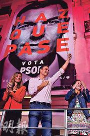 西班牙首相桑切斯(中)周日在馬德里慶祝其所屬的工人社會黨贏出,為國會第一大黨。(路透社)
