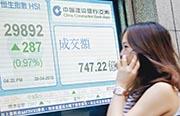 港股昨日期指結算,在投資者主力托高騰訊、平保及其他中資金融股下,全日收市升287點,收報29,892點;但在五一勞動節假期前,市場入市意欲未見太積極,總成交額縮至只有747.2億元。(中新社)