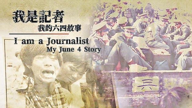 30名當年曾經在北京、香港及海外採訪過「六四」新聞的記者或前記者拍攝短片,講述「我的六四故事」,影片系列會於5月5日正式啓播。(影片截圖)