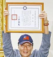 台灣首富郭台銘在國民黨總部獲頒榮譽狀,並宣布參與黨內總統初選。