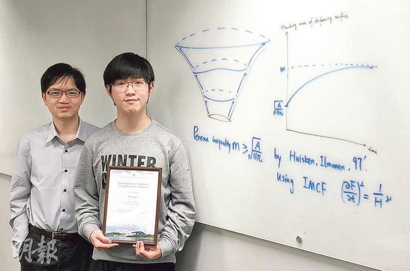 在科大主修國際科研數學的三年級生萬靜波(右)約兩年前經該校「本科生研究計劃」,獲數學系助理教授方子豪(左)指導,嘗試利用數學公式,演繹黑洞面積質量與其蘊含能量的關係。
