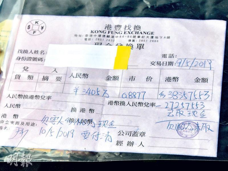警方拘捕涉嫌欺詐的一男一女,檢獲找換店開出的現金兌換單,相信仍有涉案人在逃。(衛永康攝)