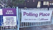 澳洲選委會標示票站地點的海報左邊,有一塊採用相近顏色的中文告示牌,指示選民「正確投票方式」是在綠色選票上自由黨候選人旁邊寫上1字,被工黨質疑欲誤導華人選民。(網上圖片)