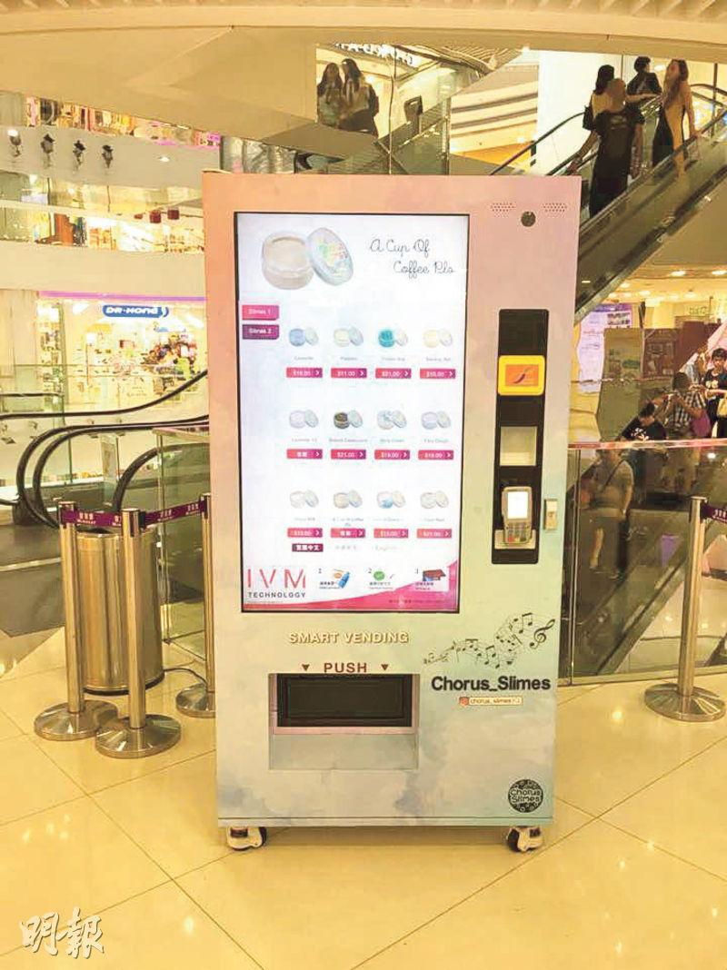甘比長女劉秀樺在父母幫忙下,於去年9月開始在皇室堡商場放置一部「鬼口水」自動售賣機,不足一年已有約10萬元生意額。