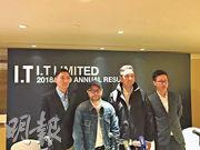 I.T.企業融資總監方偉斌(左一)表示,港澳同店銷售去年下半年負增長。