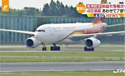 日本TBS電視台亦有報道接連有香港航空客機在成田機場降落後發現零件脫落。圖為有關報道中一架港航同款A330空中巴士客機。(片段截圖)