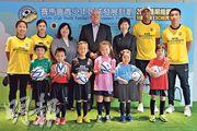 足總行政總裁溫達倫(後排左二),昨出席賽馬會青少年足球發展計劃發布會,活動今起接受4至17歲青少年報名。(余瑋攝)