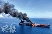 兩艘油輪日前在阿曼灣遇襲,引發這石油航道樞紐的安全隱憂。圖為遇襲的其中一隻油輪。(路透社)