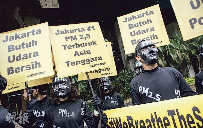 印尼雅加達空氣污染問題嚴重,環保組織綠色和平成員早前曾到環境部門大樓外示威抗議。(網上圖片)