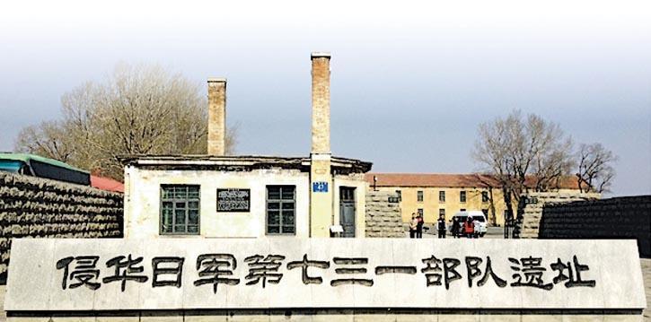 侵華日軍第731部隊是日軍其中一支化武部隊,多次進行人體實驗。圖為731部隊位於黑龍江哈爾濱市平房區的遺址。(網上圖片)