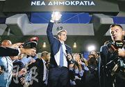 希臘新民主黨在周日大選勝出,黨魁米佐塔基斯(中)成為新總理。圖為他在周日勝選後於雅典黨總部外發言。(路透社)