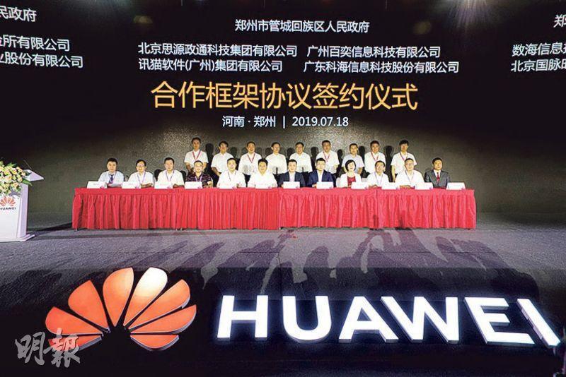 2019華為軟件與人工智能產業峰會昨在鄭州國際會展中心開幕,會上各方簽署了多份合約。(中新社)