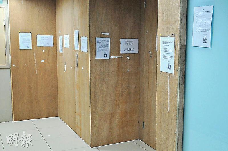 觀塘民康綜合醫務中心昨被木板圍封,告示稱中心遭人破壞,要緊急維修。同層商戶表示,自上周起有顧客到中心外追討款項,主要是內地人。(陳諄䚻攝)