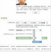 內地網絡組織「帝吧」早前號召網民「出征」香港,管理人員遭起底,個人資料被利用申請參軍,令「出征」告吹。有內地網民將起底問題歸咎於網絡實名制,導致個人資料輕易被取得。(網絡圖片)