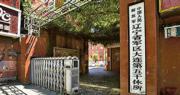 解放軍在京最後一個高級幹休所警衛任務本月初由軍方交予地方,全國高級幹休所將於今年底前全部交付地方。圖為遼寧軍區在大連的一處幹休所。(網絡圖片)