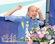 圖為通過提名參選總統後,高雄市長韓國瑜(圖)演講時表示,保衛中華民國戰役才開始,明年大選,選的不是顏色,選的是方向。(中央社)