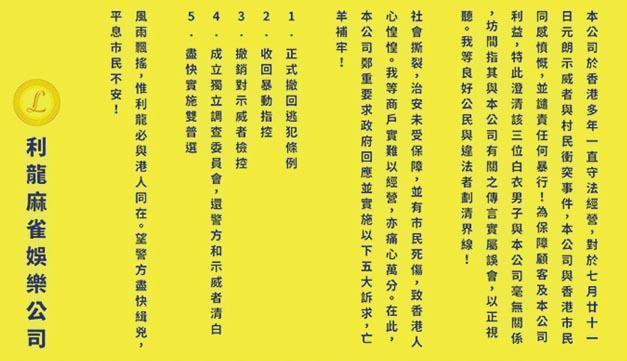 以利龍麻雀娛樂公司名義出嘅聲明,要求政府回應包括成立獨立調查委員會嘅五大訴求;又話對於白衣人襲擊事件,「本公司與香港市民同感憤慨」。(利龍集團fb圖片)