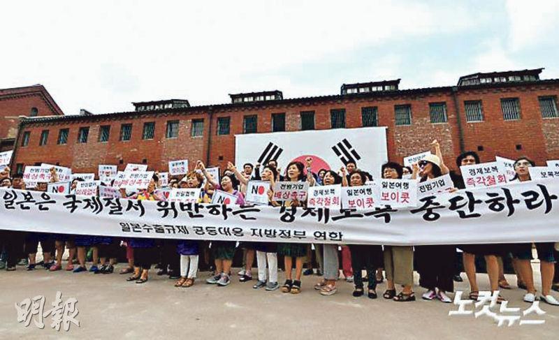 韓國民間組織代表昨在日本殖民年代關押革命人士的首爾西大門監獄前,聯合反日示威及呼籲罷買日貨。(網上圖片)