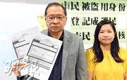 民主黨甘乃威(左)昨日說,有從事運輸業的市民疑在送貨後被盜用身分證資料作選民登記用途,他推斷背後原因或與有組織需「交數」有關。右為民主黨伍凱欣。(劉焌陶攝)
