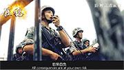 解放軍駐港部隊前晚在建軍酒會播放宣傳短片,片段中解放軍在演練場面要求示威者後退,以粵語高呼「後果自負」,並以武力驅散示威者,大量示威者被逮捕。(片段撮圖)