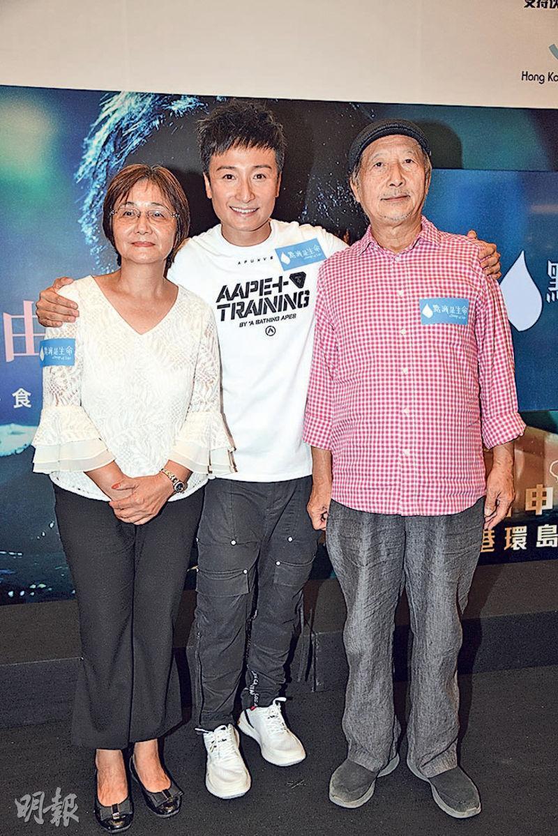 方力申(中)昨日出席慈善活動記者會,獲父母現身撐場。(攝影:劉永銳)