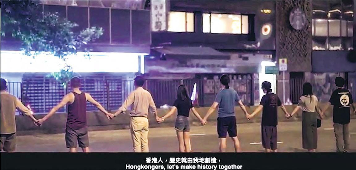 在「波羅的海之路」30周年,有人效法該運動發起「香港之路」,今晚將在荃灣線、港島線及觀塘線的指定港鐵站外,手牽手築成人鏈,展示港人團結爭取民間五大訴求的決心,其宣傳片表明「香港人,歷史就由我哋創造」。(香港之路 The Hong Kong Way片段截圖)