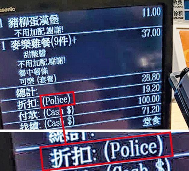 網上流傳一張麥當勞收銀機嘅圖片,折扣欄出現「Police」字眼(圖),令人質疑麥當勞係咪優待警員。麥當勞發言人否認,話字眼係職員優惠嘅簡寫。(網上圖片)